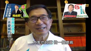 陳水扁新勇哥物語 290 阿扁踹共—不愛錢的人 竟被說貪汙