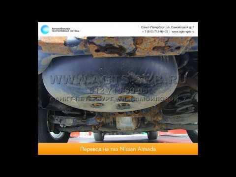 Перевод на газ Nissan Armada 29.08.2012