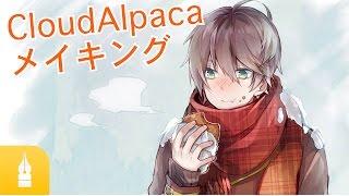 CloudAlpaca(現メディバンペイント)を使用した「塗り」のメイキング講座 by にこま|マンガ・イラストの描き方講座:お絵描きのPalmie(パルミー) thumbnail