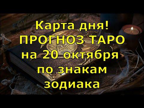 КАРТА ДНЯ! Прогноз ТАРО на 20 октября 2020г  По знакам зодиака  Новое!