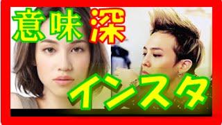 ジヨン(28) 【元カノ水原希子が ヤバイ!?】 BIGBANGの リーダーであり...