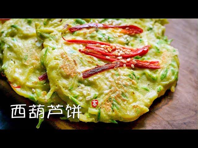 西葫芦饼 Zucchini Pancakes