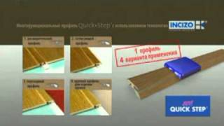 Универсальный профиль Quick-Step Incizo(Универсальный профиль Quick-Step Incizo. Описание, установка., 2010-11-29T14:03:19.000Z)