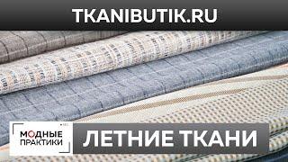 Обзор летних тканей Лен хлопок смесовые ткани в интернет магазине Тканевый бутик TKANIBUTIK RU