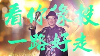 老鵝特搜#358 吳朋奉/陳椒華/愛情摩天輪/阿根廷