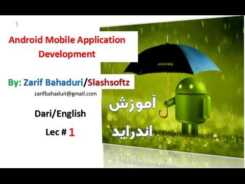 Learn Android in Dari language  Lec# 1 اموزش اندراید به زبان دری/