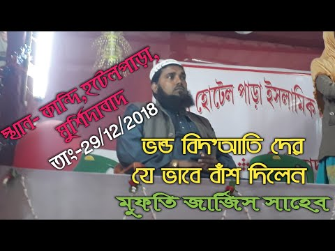 mufti jarjis saheb full video was hotelpara kandi mirshidabad (29-12-2018)