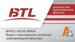 BOTELI VALVE GROUP, видео о производстве китайской трубопроводной арматуры для Armtorg.ru(Компания «РОСНЕФТЕГАЗСНАБ» (РНГС), располагается в Пензе и является центральным сбытовым подразделением..., 2013-08-06T11:11:27.000Z)