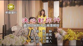 楊靜vs莊振凱-決心對你行【KTV導唱字幕】1080p