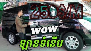 Car for rent and sale 250$/month ឡានលក់ធានារតម្លៃទាបជាងគេ .096 75 96 338 Thank you.