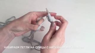 Урок 1. Набор петель, начало вязания на спицах.