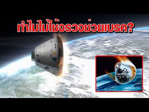 ทำไมกระสวยอวกาศ จึงไม่ใช้จรวดช่วยเบรกตอนร่วงลงสู่โลก?