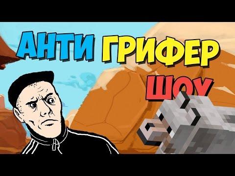 АНТИ ГРИФЕР ШОУ l Гопник с клоунфишом l