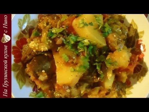 Аджапсандали - грузинская кухня