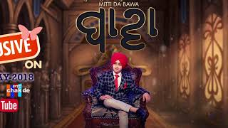 MITTI DA BAWA (Motion Poster)| NOOR MEHTAB | New Punjabi Song 2018 | Amar Audio