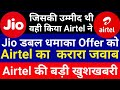 Jio Vs Airtel : Airtel Counters Jio Double Dhamaka Offer by doubling the data in 99 plan