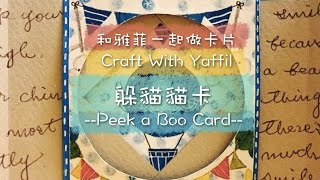 和雅菲一起做卡片Craft With Yaffil-躲貓貓卡Peek a Boo card(教學影片\tutorial)