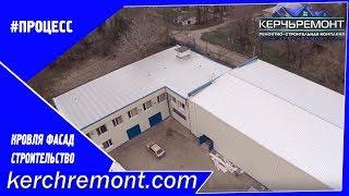 Кровельные, фасадные и строительные работы в Керчи от компании «Керчьремонт»(http://kerchremont.com/ – Компания «Керчьремонт». Основными направлениями деятельности нашей компании являются:..., 2016-04-12T09:40:41.000Z)