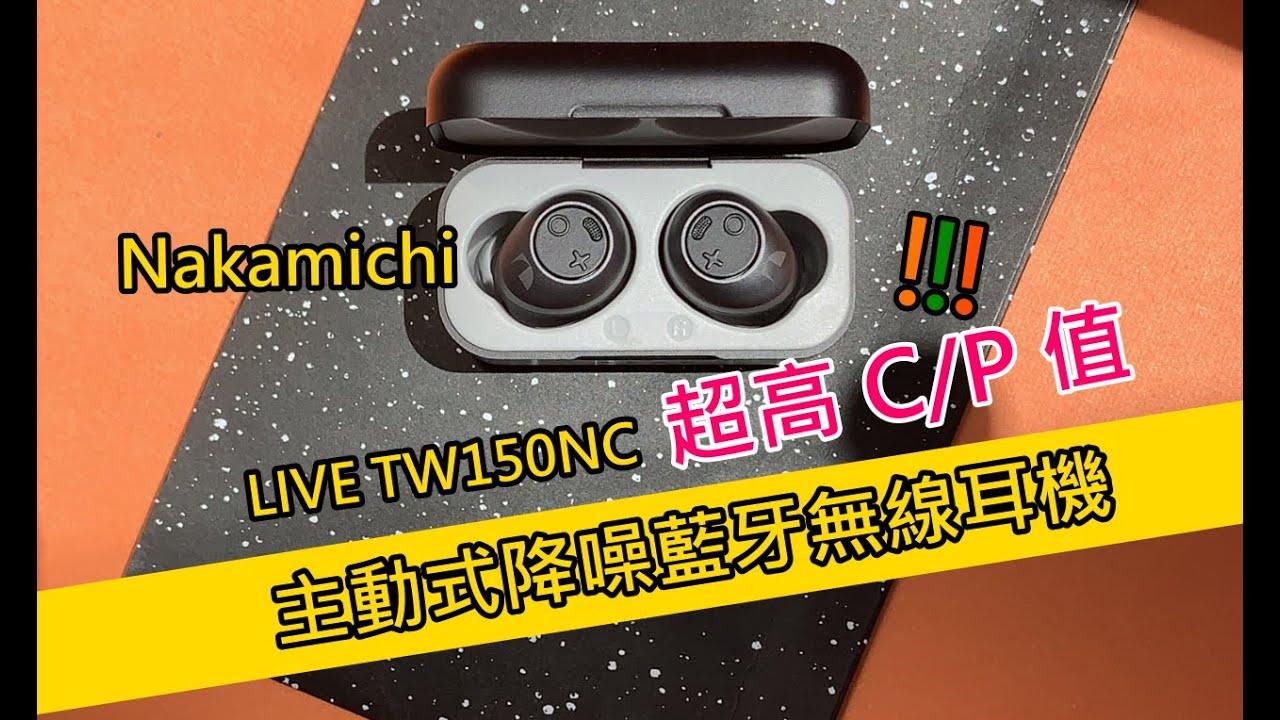 主動式降噪賣這價格 C/P 值太高了吧!Nakamichi LIVE TW150NC 主動式降噪藍牙無線耳機動手玩 ^^