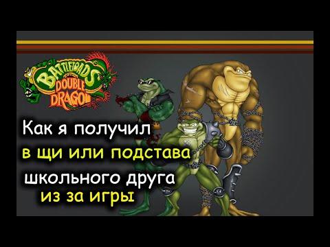 Девяностые истории нашего детства, (выпуск 1) (Battletoads And Double Dragon)