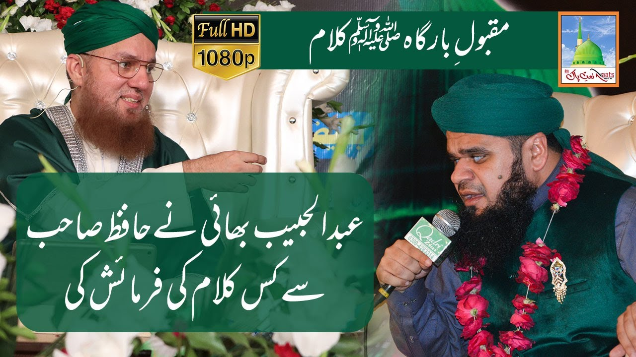 Subhan Allah Subhan Allah  Aaj Sik Mitran - Hafiz Tasawar Attari