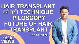 Hair Transplant की नयी Technique - PILOSCOPY | Future of Hair Transplant- DR ASHOK SINHA