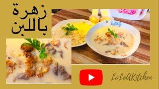 كيفية عمل زهرة باللبن #المطفية_الفلسطينية ?? مع الارز بالشعيرية من اكلات اللبن اللذيذة بطريقة سهلة.