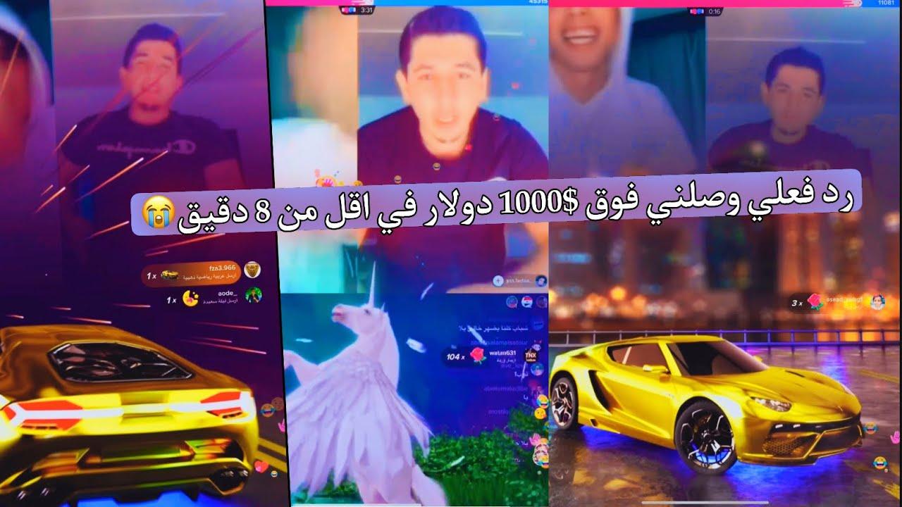 رد فعلي وصلني اكبر دعم علي البث ومباشر😭🔥تحدي ضد لاداني يلي بيخصر يحلق علي الصفر😰