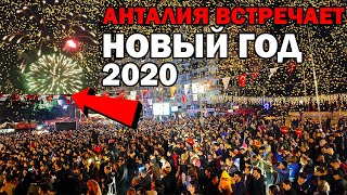 АНТАЛИЯ ВСТРЕЧАЕТ НОВЫЙ 2020 ГОД Новый год в Турции Праздник салют концерт фонтан еда подарки