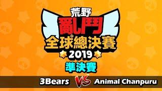 荒野亂鬥全球總決賽 準決賽 | 3Bears VS Animal Chanpuru