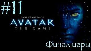 James Cameron's Avatar: The Game - Финал игры - 11 серия Кампания за людей