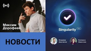 Новости Singularity