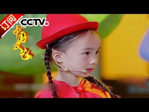 《中国文艺》 20171116 欢乐中国人集锦 | CCTV-4
