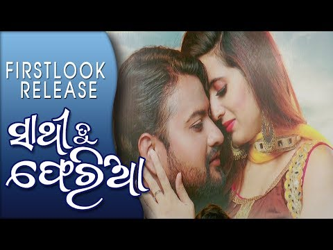 Sathi Tu Feria First Look Release | Odia Movie | Subhasis & Aanisha | Jyoti & Anubha