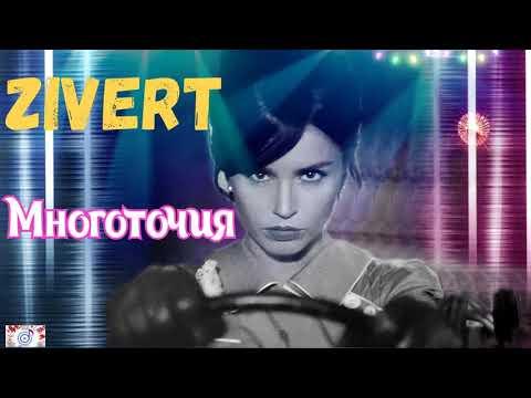 Zivert - Многоточия | Премьера клипа