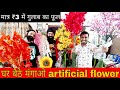 Gambar cover मात्र ₹3 में artificial flower   artificial flower wholesale market   artificial flower manufacturer
