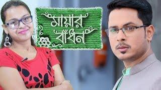 Riddhir Ki Kono Boro Rokom Bipod Hote Choleche? | Mayar Badhon | Star Jalsha | Chirkut Infinity