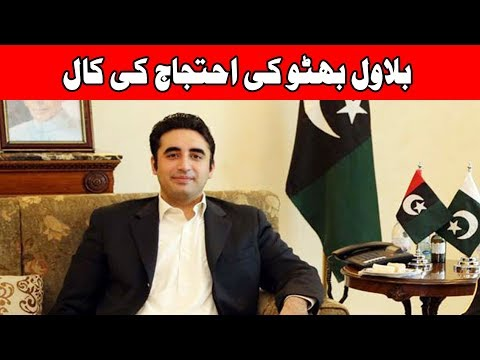 Bilawal Bhutto Calls Countrywide Protest Against Hike In Petroleum Products