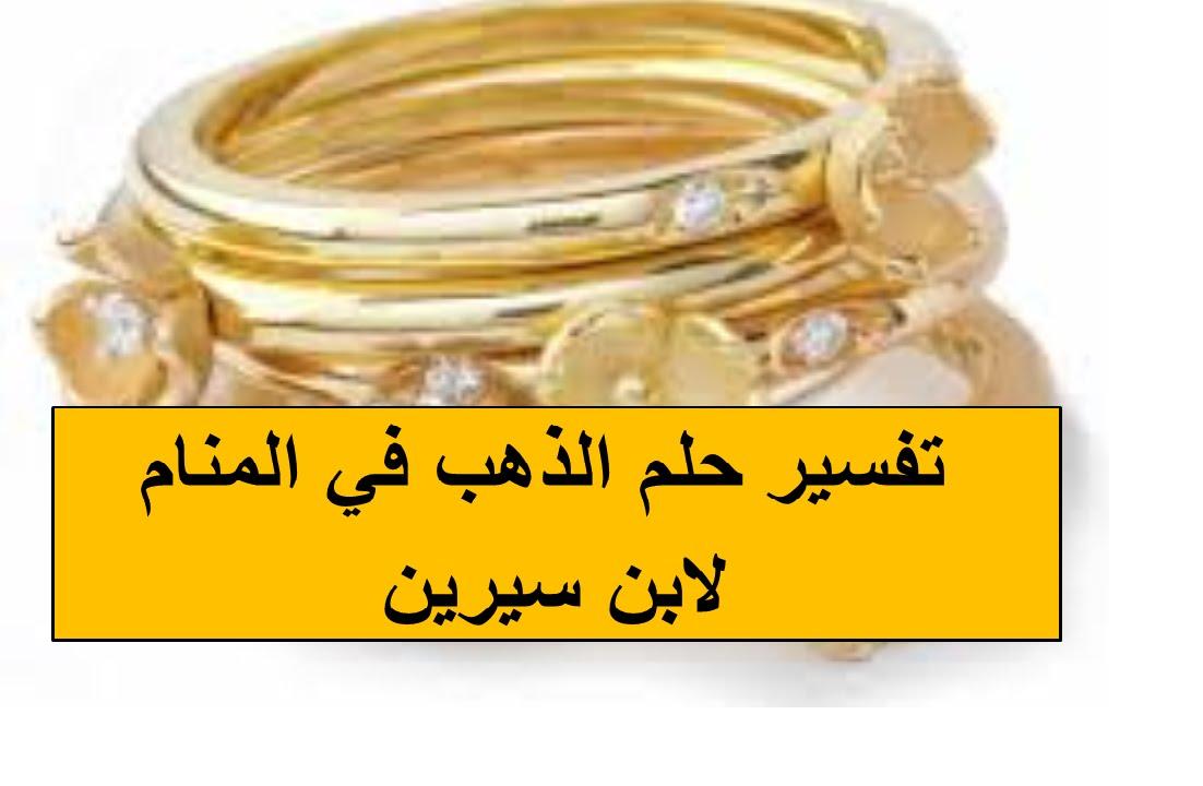 تفسير حلم الذهب في المنام ابن سيرين رؤيا الذهب في الحلم
