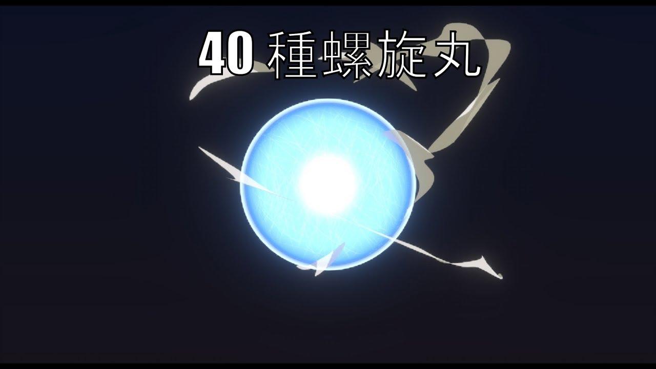 【火影忍者】40種螺旋丸 Youtube