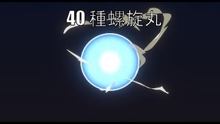 《火影忍者》裏到底有多少種螺旋丸呢? (其實我也不確定,應該有40個吧...
