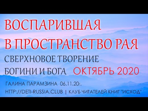 #182 Сверхновое ТВОРЕНИЕ