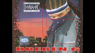 Dreben G - Истории От Квартала - 2002 (цял албум)