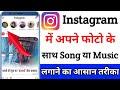 Instagram story photo pe song kaise lagaye | Instagram story pe song kaise dale | instagram pe story