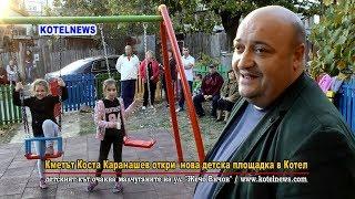 Кметът К. Каранашев откри нова детска площадка в Котел www.kotelnews.com