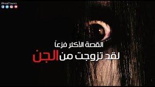 رعب احمد يونس | القصه الاكثر فزعا | لقد تزوجت من الجن