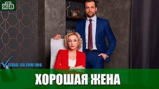 Сериал Хорошая жена (2019) 1-20 серий фильм драма на канале НТВ - анонс