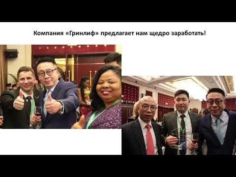Новый подход бизнеса с Китаем!!И в МЛМ #GREENLEAF РУЛИТ#иринанефедова#greenleafeuropa