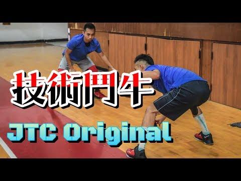 『技術訓練該有的方法』 技術鬥牛 JTC原創訓練 #全台最強