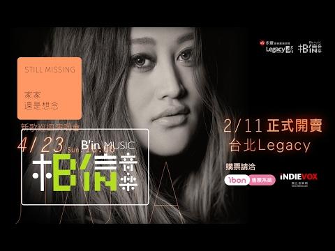 4/23(日) JiaJia家家 [ 還是想念Still Missing ] 新歌巡迴演唱會 ::2/11 中午12門票首賣